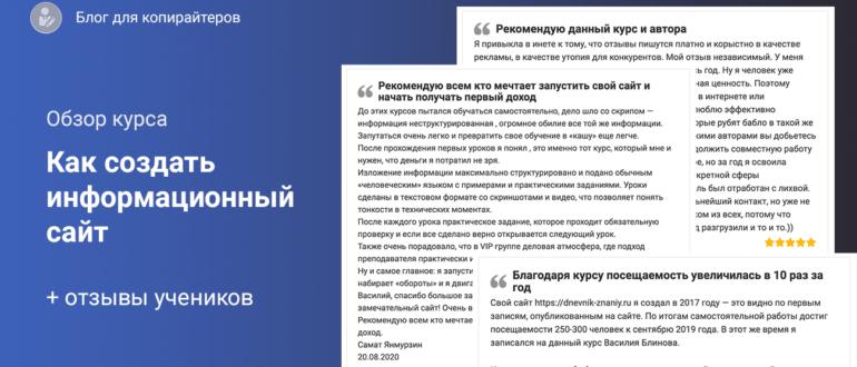 Василий Блинов Как создать сайт отзывы