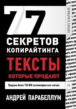 """А. Парабеллум """"77 секретов копирайтинга. Тексты, которые продают"""""""