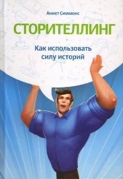 """А. Симмонс """"Сторителлинг. Как использовать силу историй"""""""