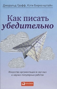"""Д. Графф, К. Биркенштайн """"Как писать убедительно"""""""
