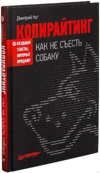 """Д. Кот """"Копирайтинг как не съесть собаку"""""""