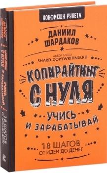 "Д. Шардаков ""Копирайтинг с нуля"""