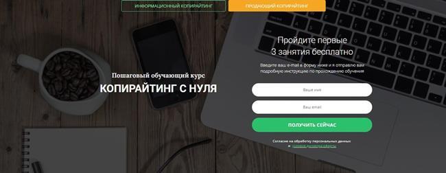 Информационный копирайтинг с нуля – iklife.ru