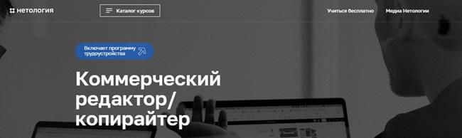 Коммерческий редакторкопирайтер – Нетология