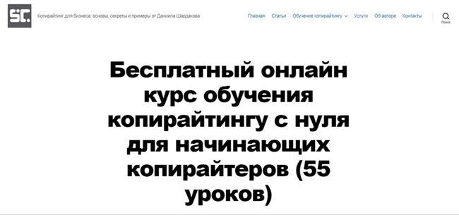 Копирайтинг для бизнеса основы, секреты и примеры – Даниил Шардаков