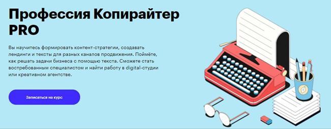 Профессия Копирайтер PRO – Skillbox