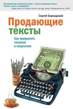 """С. Бернадский """"Продающие тексты. Как превратить читателя в покупателя"""""""