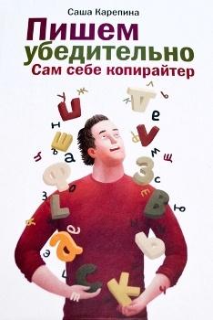 """С. Карепина """"Пишем убедительно. Сам себе копирайтер"""""""