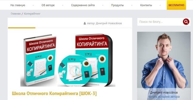 Школа Отличного Копирайтинга – Дмитрий Новоселов
