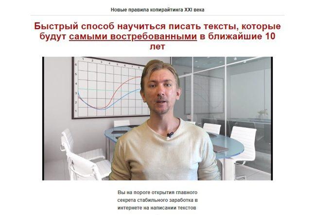 Школа ударного контент-маркетинга – Дмитрий Новоселов
