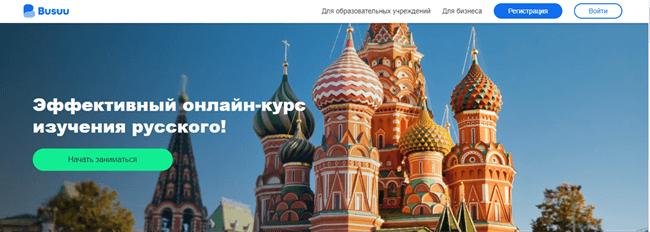 Эффективный онлайн-курс изучения русского – Busuu