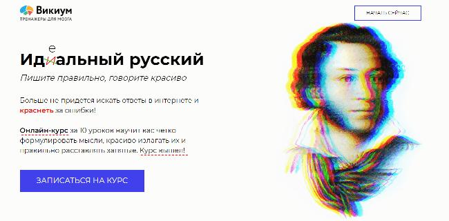Идеальный русский – Викиум