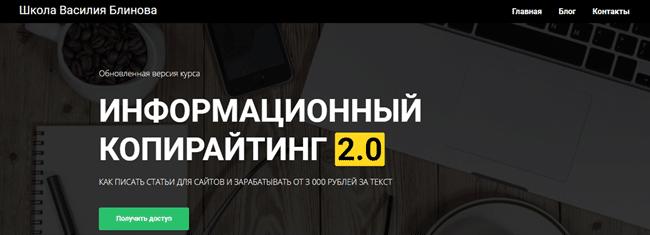 Информационный копирайтинг 2.0 – Школа Василия Блинова