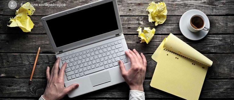 Как стать копирайтером с нуля