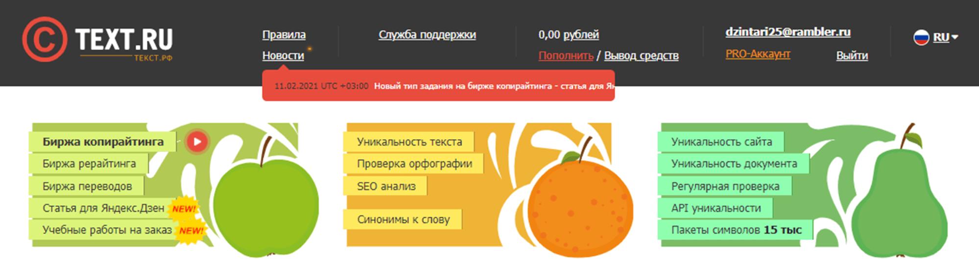 Открываем сайт