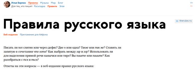 Правила русского языка – Илья Бирман