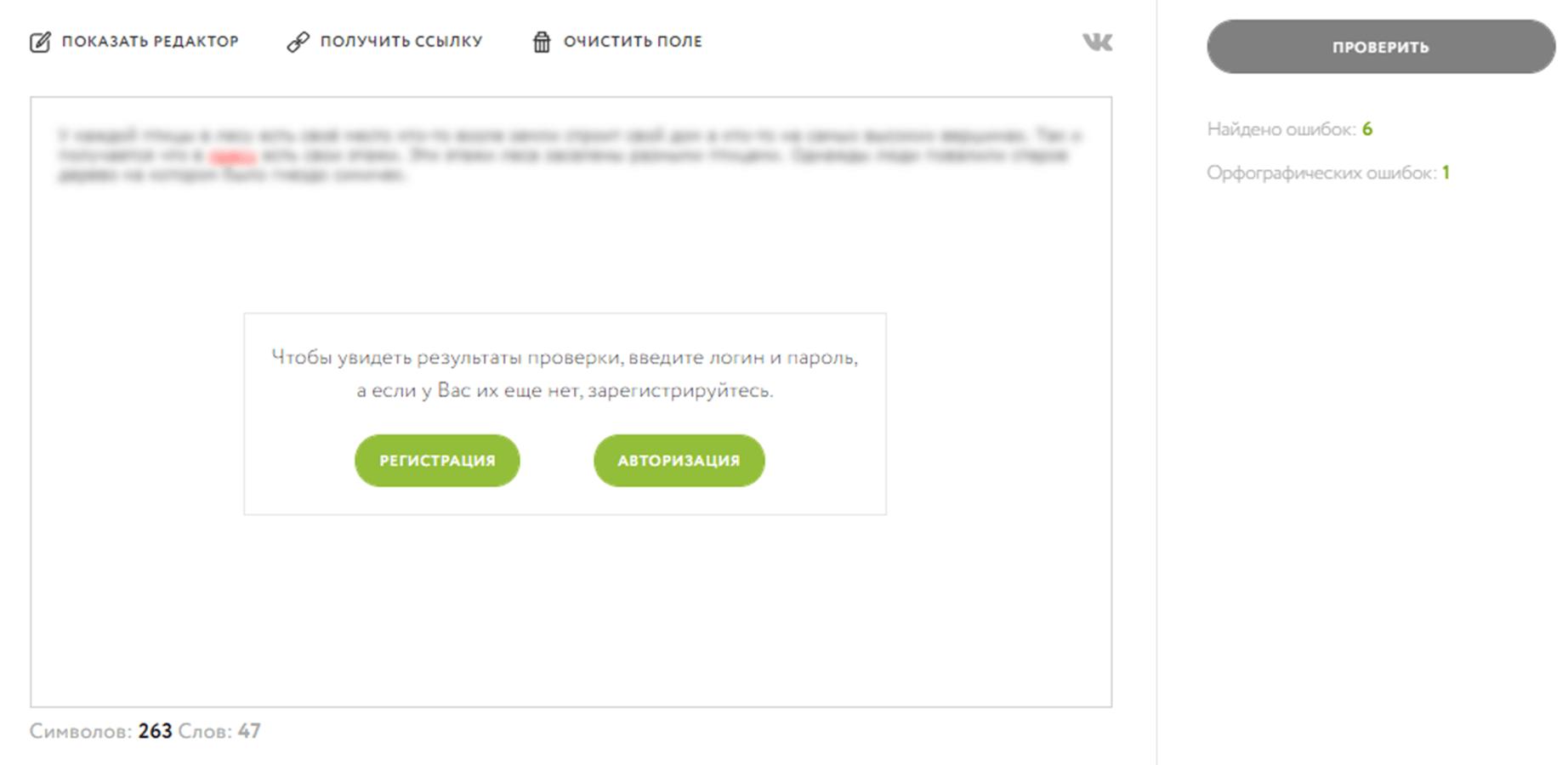 Проходим процедуру регистрации