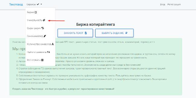 Проверка уникальности текста