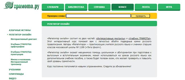 Репетитор онлайн – Грамота.ру