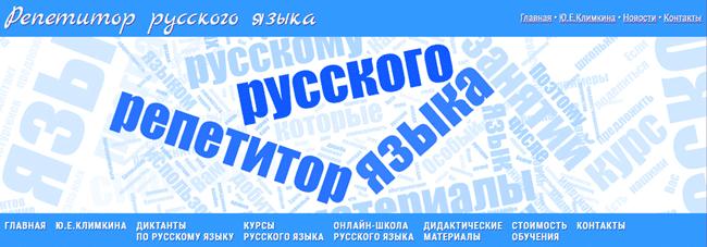 Репетитор русского языка – Юлия Климкина