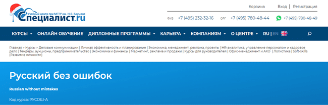 Русский без ошибок – Специалист.ru