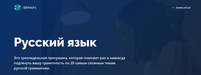Русский язык – 4brain