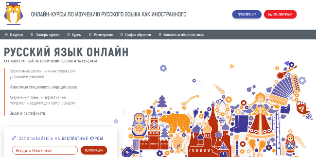 Русский язык онлайн – Kalinka.school