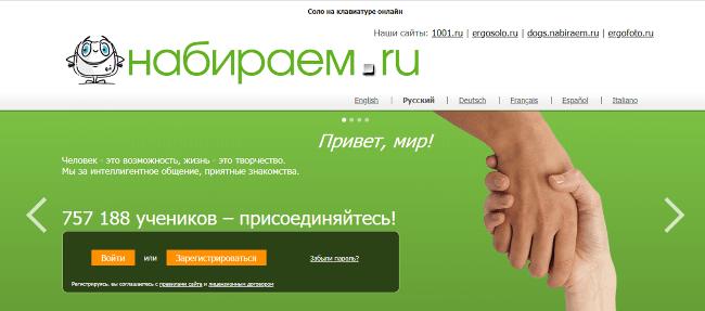 Набираем.ru