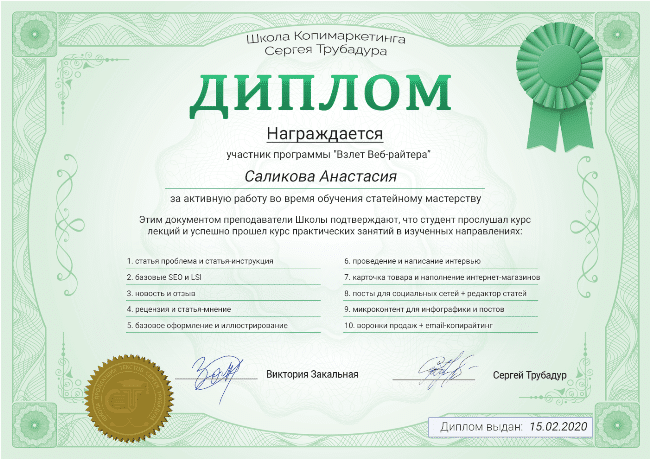 Пример диплома Школы копимаркетинга