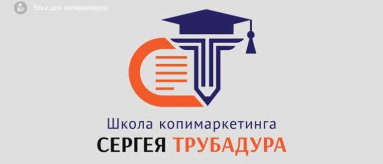 Школа копимаркетинга Сергея Трубадура