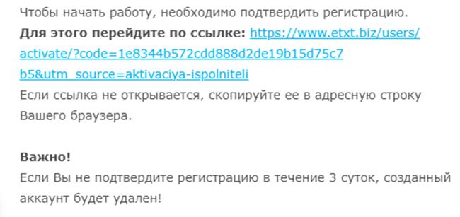 Подтверждение активации аккаунта