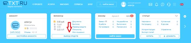 """Вкладка """"Вывод средств"""""""